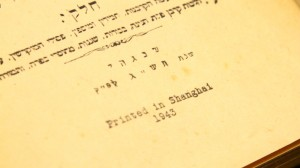 Rabbi Yankelewitz's copy of the Rambam's Mishna Torah, printed in Shanghai durring WW2