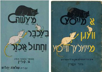 Ber Sarin, A mayse vegn mayzelekh vayse (A tale of little white mice; Wilno: U. Margolis i S. Klaczko. Lit. N. Mac I Syn, 1937), cover (right); and Hebrew translation (left) by Shelomoh Yahalom: Ma'aseh be-akhbar ve-hatul akhzar (The Jean Sorkin Moldovan Collection of Yeshiva University Museum, Gift of the Jesselson Family)