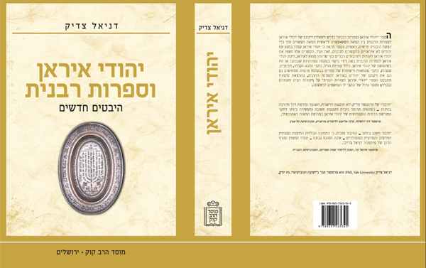 Book cover in Hebrew