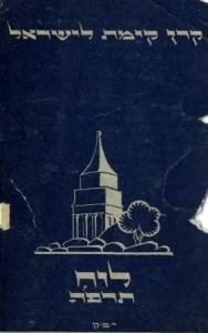 Keren Kayemet calendar 1924-1925