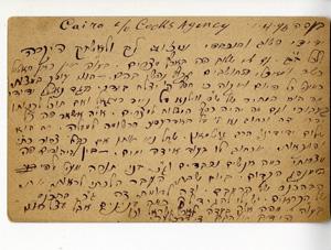 Schechter-Solomon-postcard-A