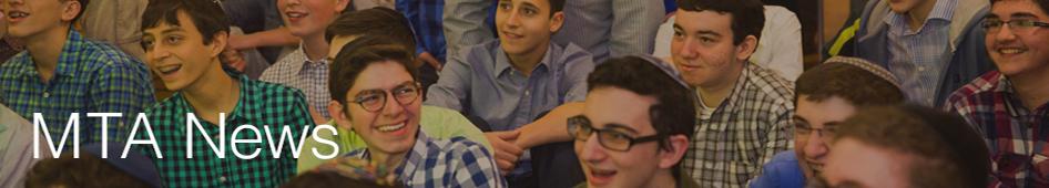 Yeshiva University High School for Boys
