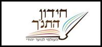 Chidon HaTanach Logo