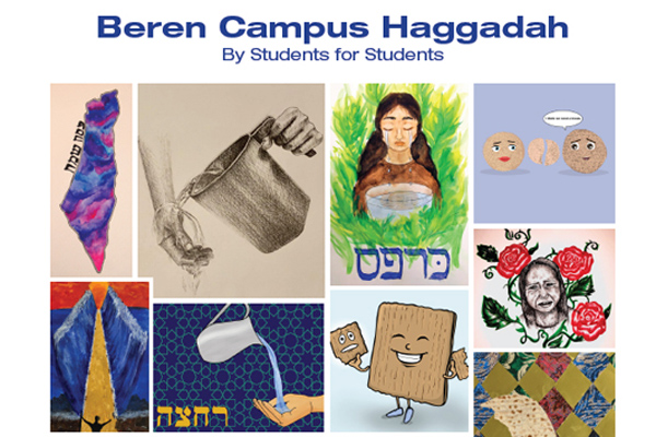 Cover of the Beren Campus Haggadah