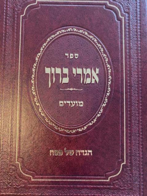Sefer Imrei Baruch Haggadah Shel Pesach