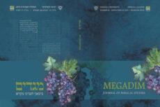 Megadim cover